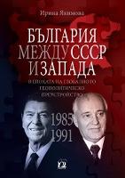 България между СССР и Запада в епохата на глобалното геополитическо преустройство (1985-1991)