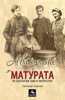 Авторите за матурата по български език и литература