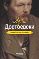 Аз и Достоевски