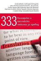 333 български и английски текста за превод