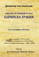 (Обезбългаряването на) Одринска Тракия