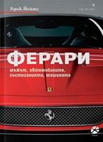 Ферари - мъжът, автомобилите, състезанията, машината