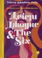 Дейзи Джоунс & The Six