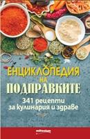 Енциклопедия на подправките. 341 рецепти за кулинария и здраве