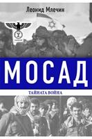 МОСАД. Тайната война