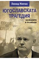 Югославската трагедия. Балканите в пламъци