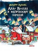 Дядо Коледа и магическият барабан (4-12 г.)/твърда корица