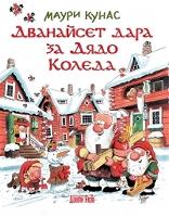 Дванайсет дара за Дядо Коледа (4-12 г.)/твърда корица