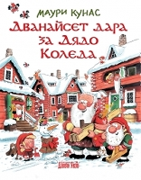 Дванайсет дара за Дядо Коледа (4-12 г.)