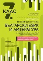 11 тренировъчни теста по български език и литература за 7. клас. За националното външно оценяване и приемен изпит в края на 7. клас