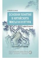 Основни понятия в китайската мисъл и култура. Книга 4
