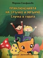 Приключенията на Сръчко и Мрънчо. Случка в гората