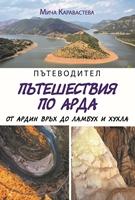 Пътеводител пътешествия по Арда от Ардин връх до Ламбух и Хухла