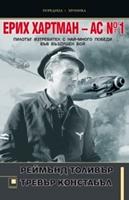 Ерих Хартман - АС №1. Пилотът изтребител с най-много победи във въздушен бой