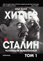 Хитлер и Сталин. Успоредни животописи. Том 1