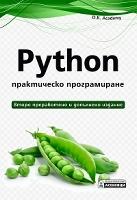 Python - практическо програмиране. Второ преработено и допълнено издание