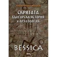 Скритата българска история и археология. Bessica