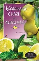 Чудодейната сила на лимона