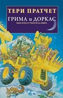 Грима и Доркас. Книга 2 от Трилогия за номите
