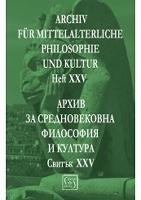 Архив за средновековна философия и култура. Свитък XXV