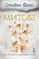 Митове. Един нов прочит на древногръцките митове