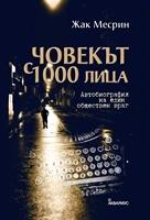 Човекът с 1000 лица. Автобиография на един обществен враг