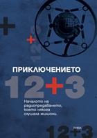 Приключението 12 + 3. Началото на радиопредаването, което някога слушаха милиони