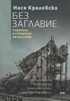 Без заглавие. Рушители и строители на България