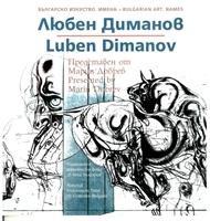Съвременно българско изкуство. Имена: Любен Диманов