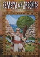 Земята на древните. Книга 1 от Сказание за кръговрата