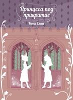 Принцеса под прикритие. Книга 3 от поредица Любими книги за момичета