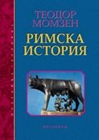 Римска история/твърда корица