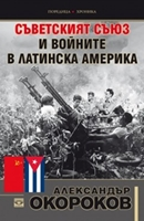 Съветският съюз и войните в Латинска Америка