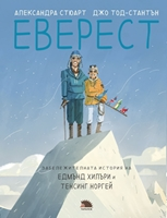 Еверест. Забележителната история на Едмънд Хилъри и Тенсинг Норгей