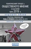 Политическият процес и общественото мнение в България през 2019 г. Годишен обзор