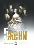 5 легендарни жени - исторически портрети