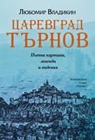 Царевград Търнов. Пътни картини, легенди и видения