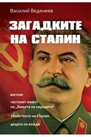 Загадките на Сталин
