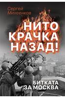Нито крачка назад! Битката за Москва