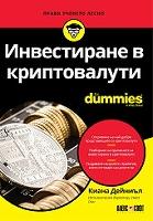 Инвестиране в криптовалути For Dummies