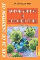 Как да се защитим от коронавирус и сезонен грип