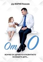 От Нула. Всичко за здравето и развитието на вашето дете...