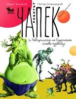 Роботът Чапек и Лабиринтът на Сърдитото лигаво чудовище. Книга трета. Роботски приключения
