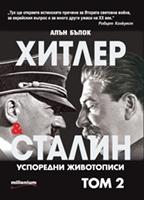 Хитлер и Сталин. Успоредни животописи. Том 2