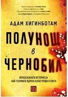 Полунощ в Чернобил/твърда корица