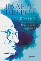 Валери Петров. Събрано (юбилейно издание)