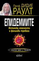 Епидемиите. Истински опасности и фалшиви тревоги