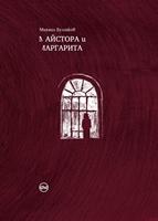 Майстора и Маргарита/илюстрации, твърда корица