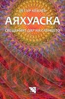 Аяхуаска - свещеният дар на слънцето