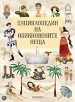 Енциклопедия на обикновените неща